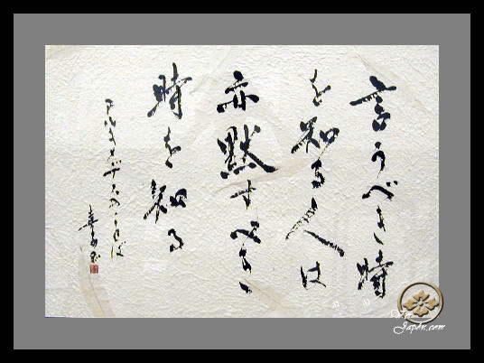 Caligrafía  Caligrafia1_Japon